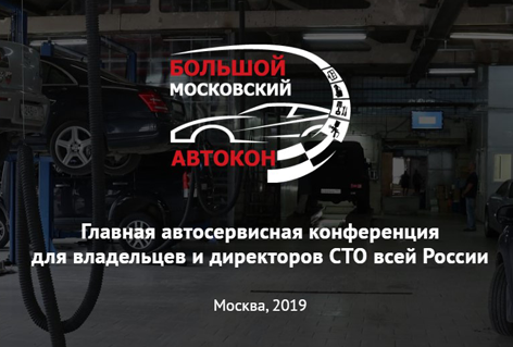 Большой московский Автокон