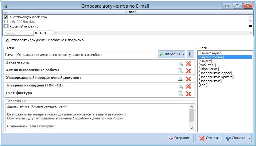 Отправка документов по e-mail
