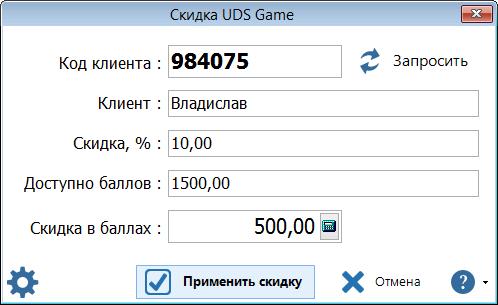 Скидка UDS Game