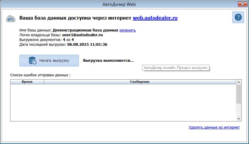 АвтоДилер Онлайн. Выгрузка данных