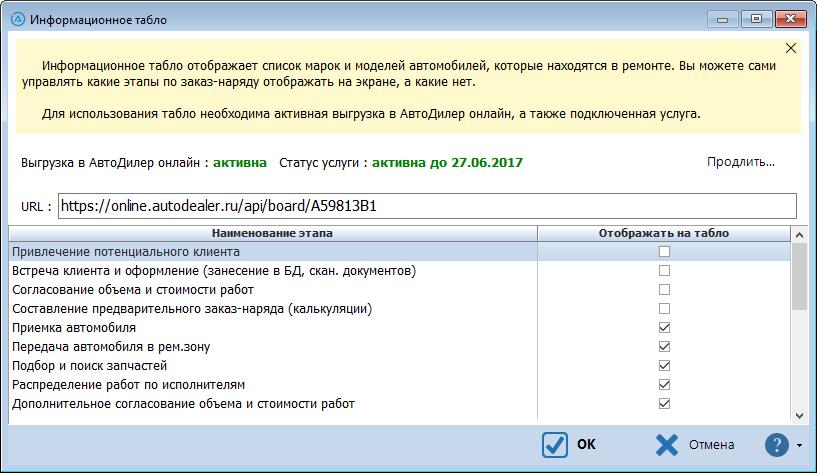 Настройка информационного табло