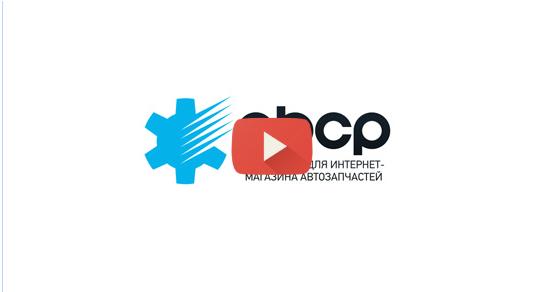 Интеграция с ABCP в версии 2017.10