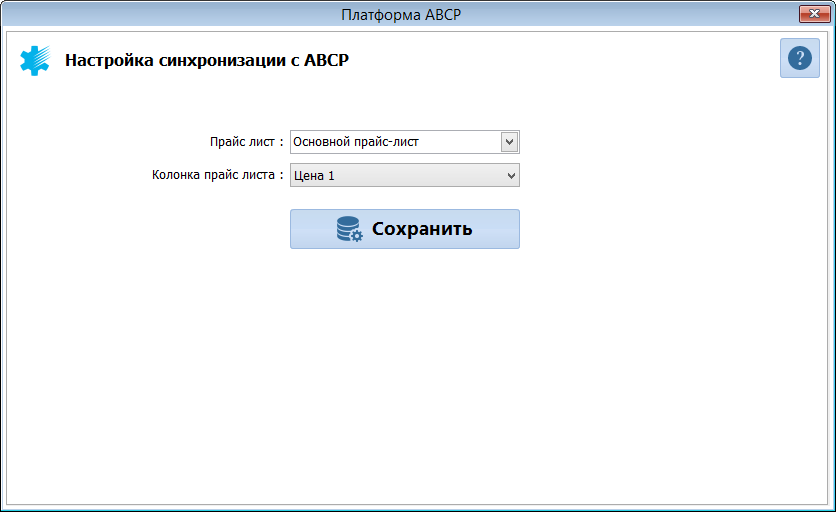Настройка синхронизации с ABCP
