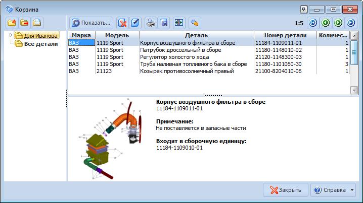 Окно редактирования информации детали