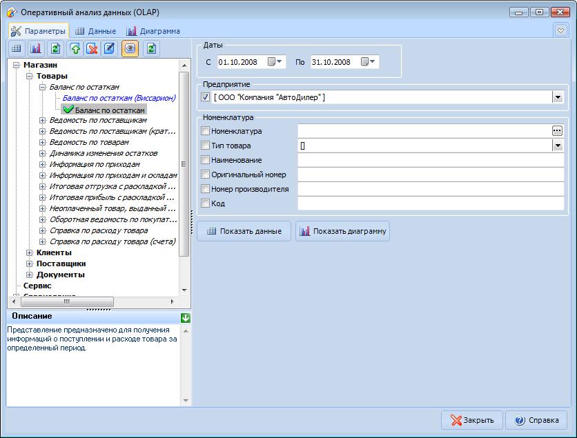Оперативный анализ данных OLAP