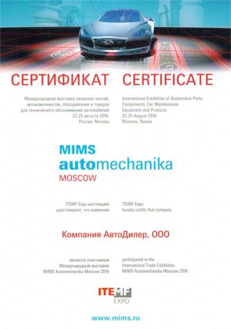 Сертификат участника международной выставки запасных частей, автокомпонентов, оборудования и товаров для технического обслуживания